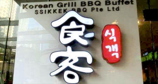 Ssikkek Korean Grill BBQ Food Review